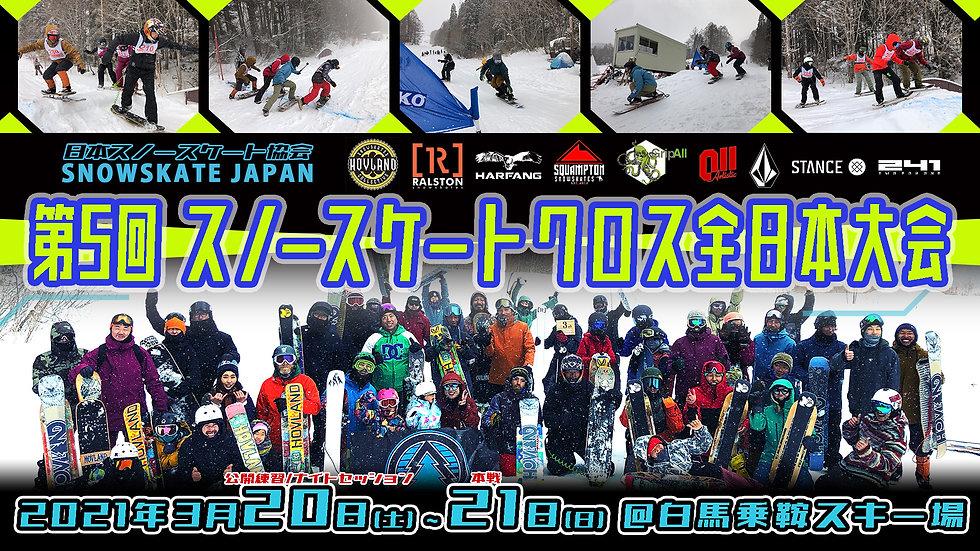 第5回スノースケートクロス全日本大会バナー06.jpg