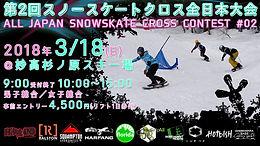 第2回スノースケートクロス全日本大会