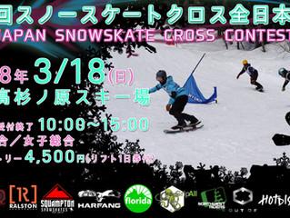 第2回スノースケートクロス全日本大会開催決定!!