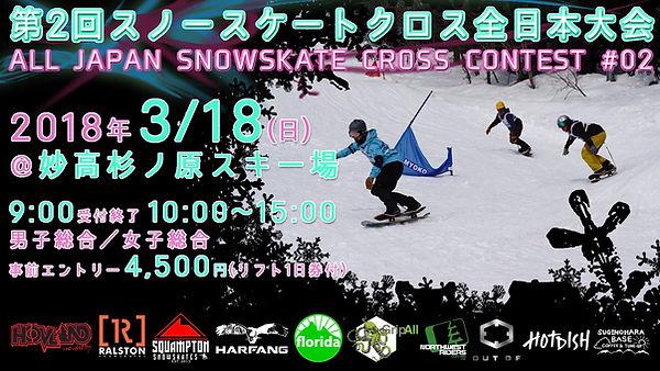 第2回スノースケートクロス全日本大会バナー07.jpg