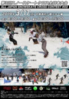 第3回スノースケートクロス全日本大会フライヤー01.jpg