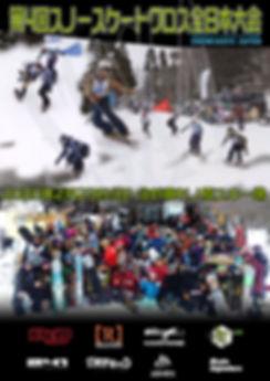 第4回スノースケートクロス全日本大会ポスター01.jpg