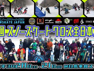 第5回スノースケートクロス全日本大会