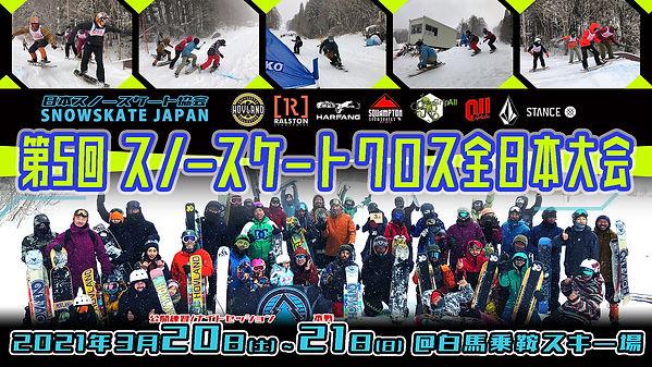 第5回スノースケートクロス全日本大会バナー05.jpg