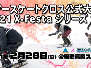 X-Festa シリーズ 第3戦 in 白馬栂池
