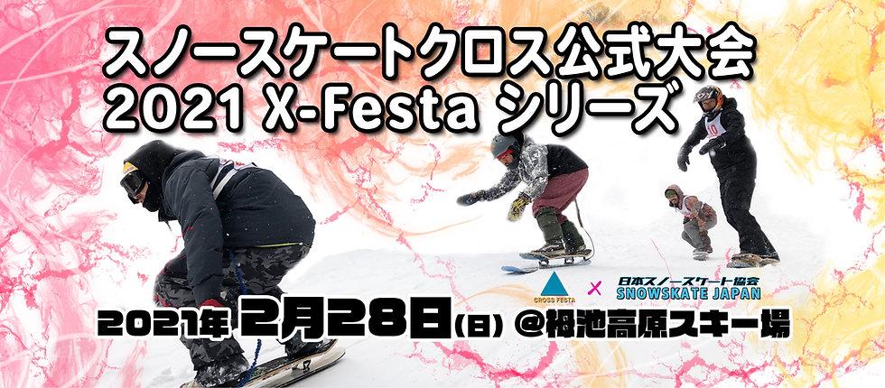 クロスフェスタ2021-栂池バナー01.jpg