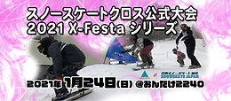 2021 X-Festa シリーズ戦 おんたけ2240