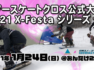 2021,X-Festa シリーズ戦開幕