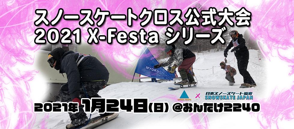 クロスフェスタ2021-バナー01.jpg