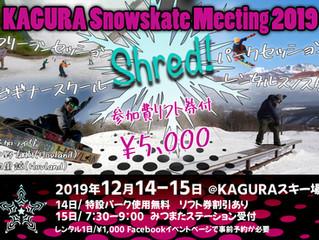 KAGURA Snowskate Meeting 2019 開催