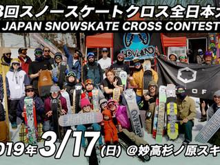 第3回スノースケートクロス全日本大会 エントリー開始