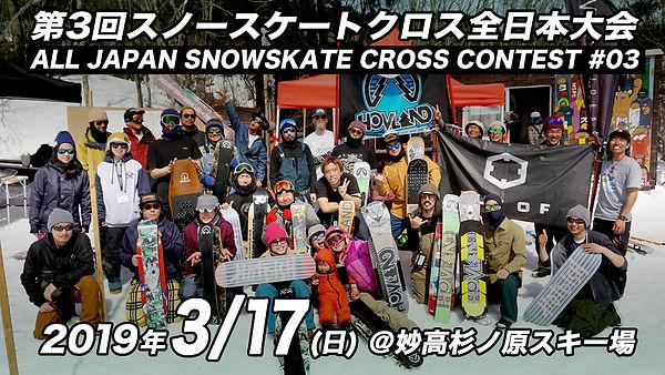 第3回スノースケートクロス全日本大会バナー00.jpg