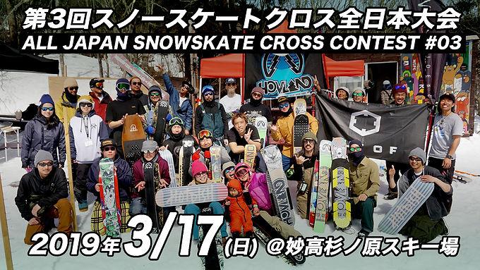 第3回スノースケートクロス全日本大会