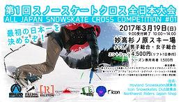 第1回スノースケートクロス全日本大会