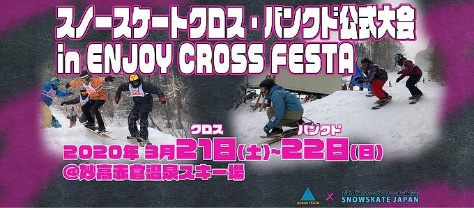エンジョイ♪クロスフェスタ in 赤倉温泉スキー場~CROSS FESTA~