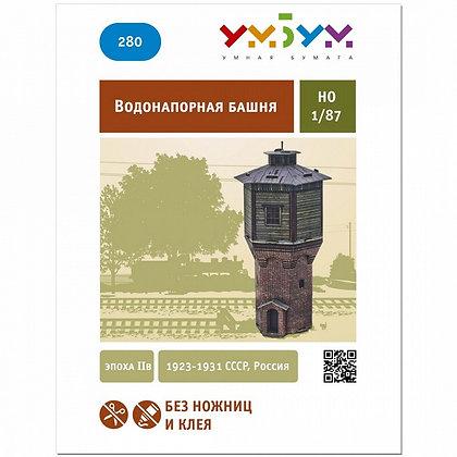 """""""Водонапорная башня"""" Умная бумага №280"""