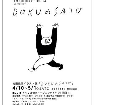 池田俊彦 イラスト展「BOKUのSATO」