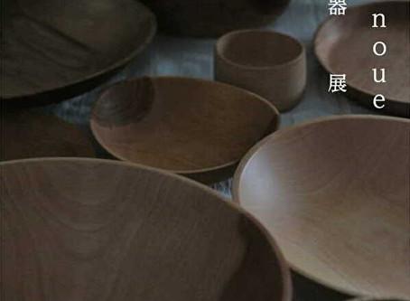 waranoue 木の器展
