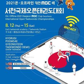 온 · 오프라인 2021 대전 MBC배 서천 국제 오픈 태권도 대회