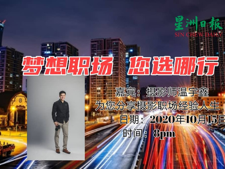Live with Sin Chew Daily
