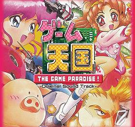 CDST-10042-gametengoku.jpg