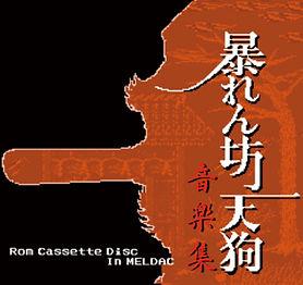 CDGM-10013-tengu.jpg