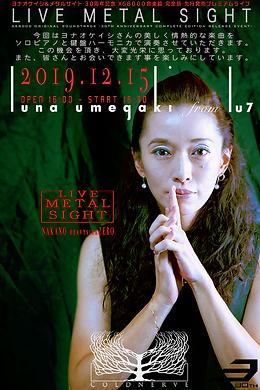 umegakio_luna.png