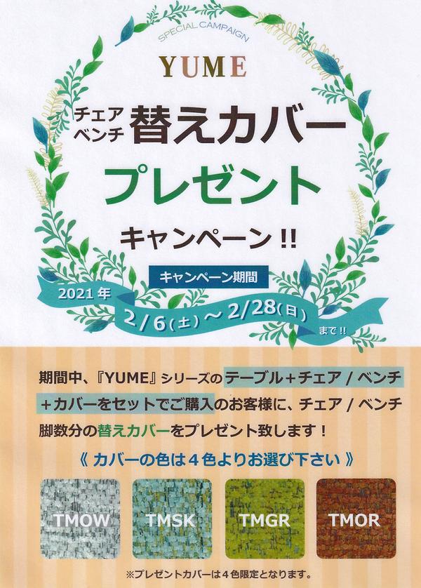 YUMEキャンペーン20210206.png