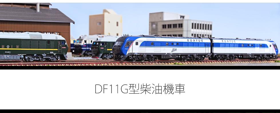 DF11z-DF11g-HK-3.png
