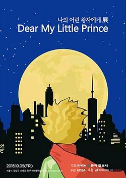 어린왕자 포스터.PNG