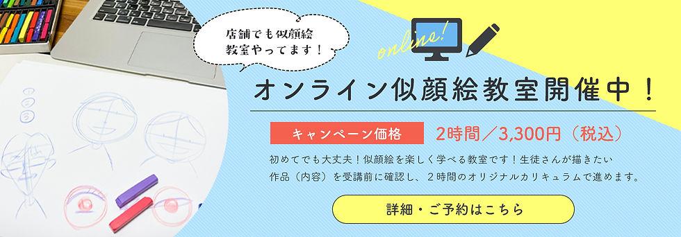 オンラインバナー2.jpg