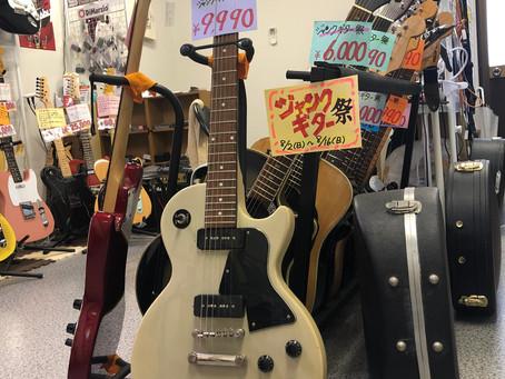 8/1(土)~8/16 (日)ジャンクギター祭り開催!!