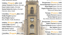 «Время, вперед!» в переложении для церковного органа — невероятно, но факт