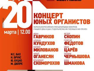 XVI Московский Международный органный фестиваль