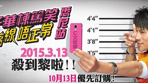 黃子華棟篤笑『唔黐線 唔正常』2015 悉尼站 預售正式開鑼!!!!