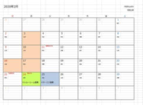 カレンダー2020年2月.jpg