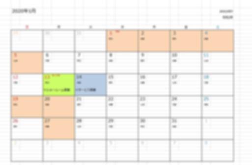カレンダー2020年1月.jpg