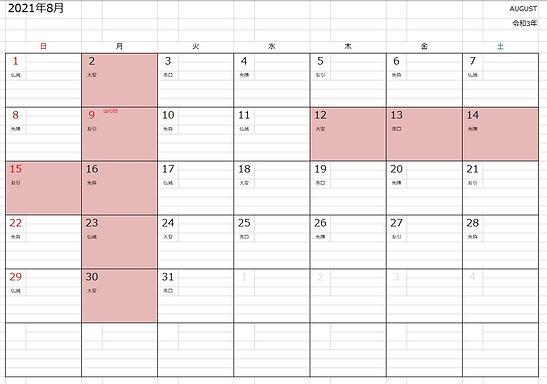 無題8月カレンダー.jpg