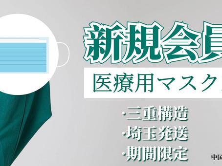 新規会員限定、マスク10枚無料!【ChinaBuy】