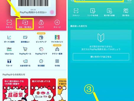 【PayPay】お支払方法及び注意事項