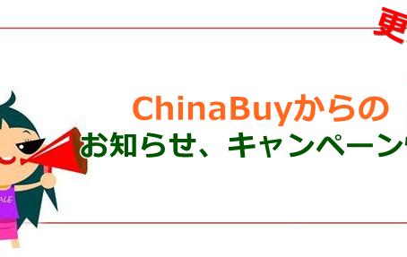 9、10月の連休期間のお知らせ【ChinaBuy】
