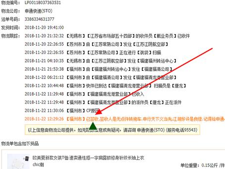 中国国内追跡番号での荷物追跡方法