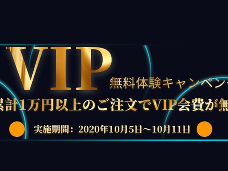 VIP会員の無料体験キャンペンーン実施のお知らせ【タオバオ代行ChinaBuy】