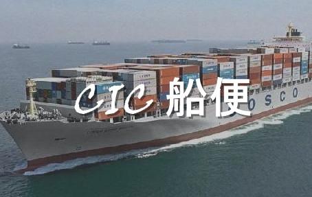 船便ルート導入及び業務内容変更のお知らせ