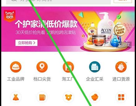 中国国内追跡番号の確認方法。【アリババAPP、スマホ版】