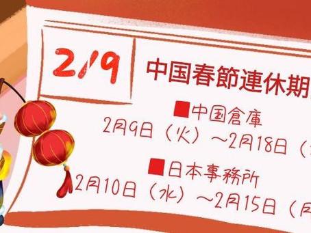 中国春節連休期間のご案内。【CIC】