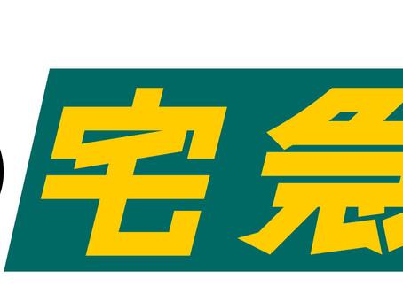 「黒猫ヤマト」新ルート導入済みのお知らせ