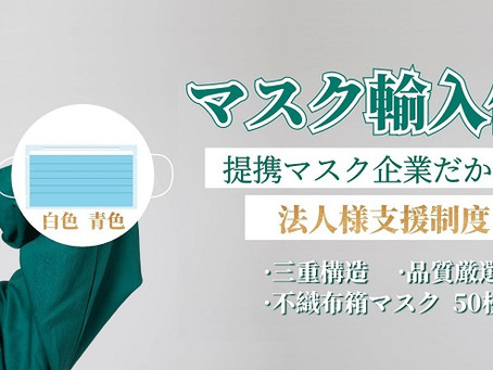 【マスク不足対策】マスク輸入代行の企業支援制度実施中!