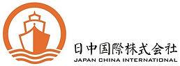 日中国际株式会社-01.jpg