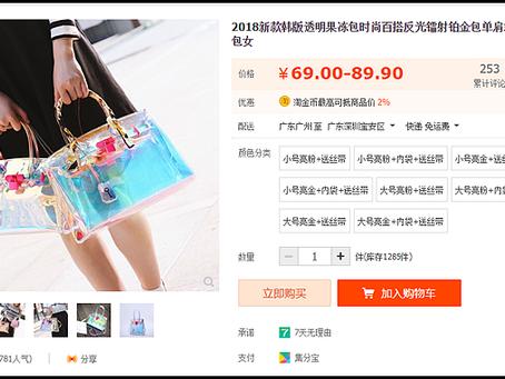 中国輸入販売ータオバオ商品検索の裏技